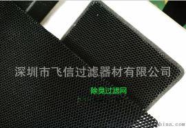 利飞信除臭氧过滤网  铝蜂窝除臭氧过