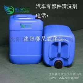 沈陽汽車零部件清洗劑 零部件清洗劑 賽尼歐