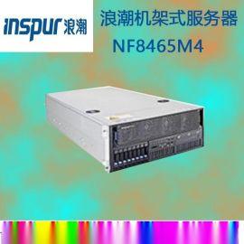 成都浪潮服务器总代理_浪潮NF8465M4机架式服务器报价