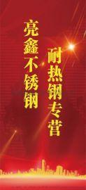 张浦不锈钢309S耐热钢3.0*1500平板