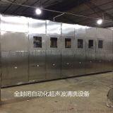 顺德工业自动化清洗设备厂家直销 超声波清洗机