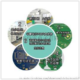 东莞中雷PCB线路板加工印制电路板工厂_金手指