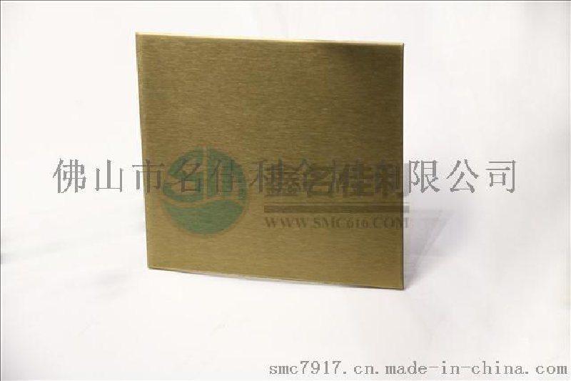 鑫名佳利smc0.6雪花砂鈦金不鏽鋼裝飾板批發