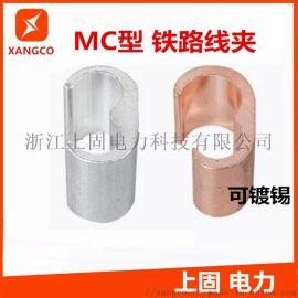 3型镀锡线夹高铁专用金具 L型连接器 铁路专用
