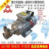 不鏽鋼旋轉葉片泵配370W大馬力雙電容電機