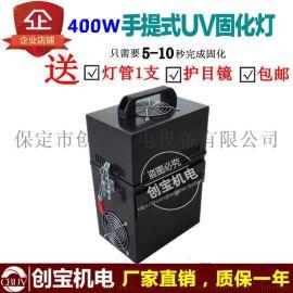 400W手提干燥灯便携式小型UV光固化机紫外线无影胶光油固化灯