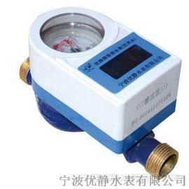YJ射频卡水表 阶梯水价水表 IC卡卡式水表