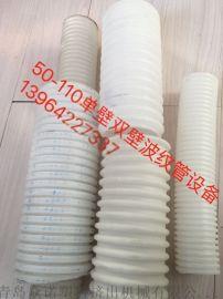 PVC、PE、PP单壁波纹管生产线