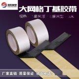 大網格丁基膠帶單面鋁箔自粘止漏  防水膠帶