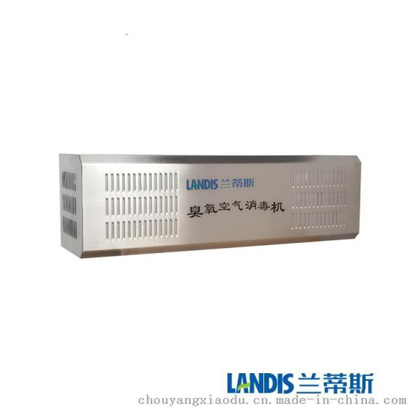 壁掛式臭氧消毒機GMP車間食品車間消毒機空氣淨化機
