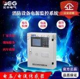 HS-V1000 消防設備電源狀態監控器