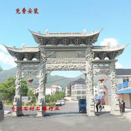 村口大门哪种材质好|石雕村大门|石雕大门牌坊