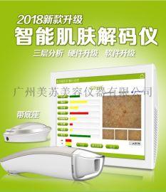 智能皮肤油份水份红血丝色斑色素检测仪