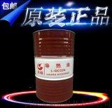 长城L-QC320导热油