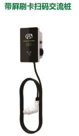帶屛刷卡掃碼交流樁/電動汽車充電樁