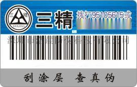 厂家定制 不干胶防伪标 塑膜揭开防伪防窜货溯源标签