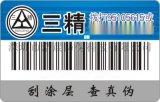 廠家定制 不幹膠防僞標 塑膜揭開防僞防竄貨溯源標籤