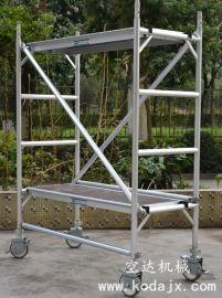 空达铝合金脚手架升降快装可移动脚手架1.8 米