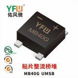 MSB40G UMSB 4A贴片整流桥堆印字MB40G 佑风微品牌
