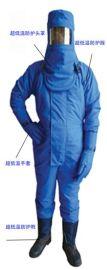 超低温防护服 LNG站液氮防冻服