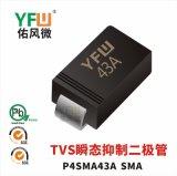 TVS瞬态抑制二极管P4SMA43A SMA封装印字43A YFW/佑风微品牌