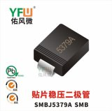 贴片稳压二极管SMBJ5379A SMB封装印字5379A YFW/佑风微品牌