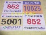 马拉松运动会号码布