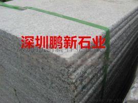 深圳石材-花岗岩芝麻灰矿山机切面 平板板材