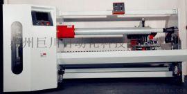 JC-1300全自动切卷机