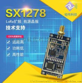 SX1278无线模块**远距离收发工业级模块
