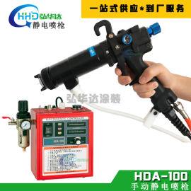 静电喷枪专喷机械配件静电喷漆枪,漆雾小,效率高,