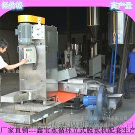 惠州清远不锈钢立式脱水机,塑胶颗粒甩干机厂家直销