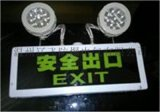 CBBJ雙頭LED防爆應急標誌燈