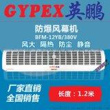 天津工业防爆风幕机-贯流式BFM-12YB