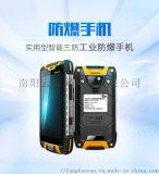 工业级智能防爆手机MULTI 3