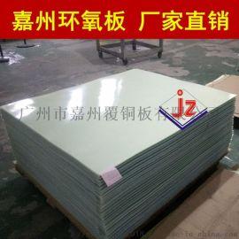 广州白板 自然色原色板 无净色不加色素环氧板绝缘板