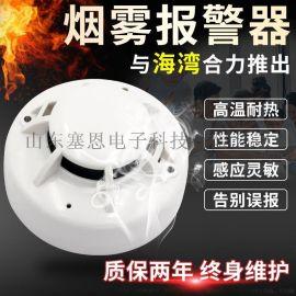 煙感煙霧變送器採集探測器認證消防火災報警器