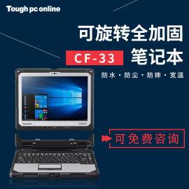 Panasonic松下CF-33三防軍工堅固電腦