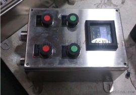 防爆不锈钢仪表控制箱ExdIICT6