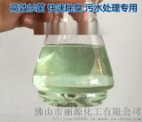 迴圈水殺菌劑 污水除臭劑