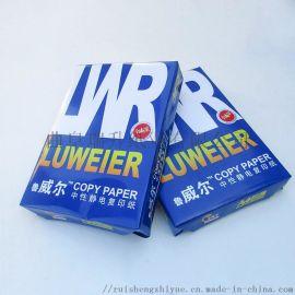 邓州办公打印纸 70ga4纸厂家直销静电复印纸