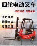 平衡重升降装卸叉车 电动叉车生产厂家