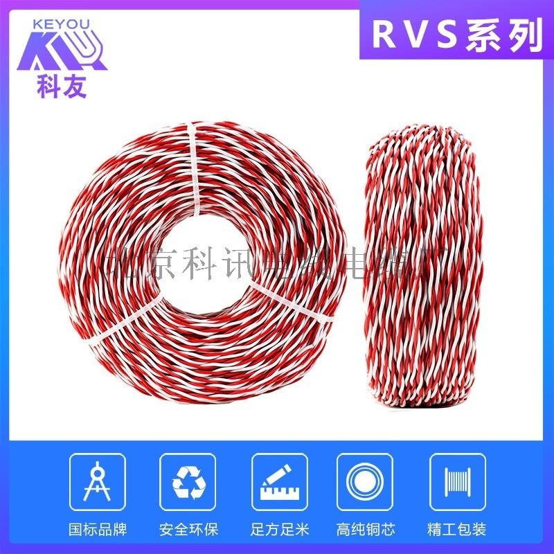 北京科讯RVS2*1.5平方多股软线国标足米CCC