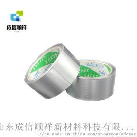 青岛铝箔胶带冰箱冷柜专用覆膜铝箔胶带、工业铝箔胶带