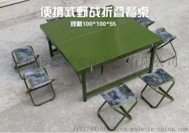 [鑫盾安防]户外折叠桌椅 户外折叠桌椅XD1