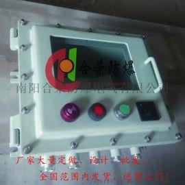 挂壁式防爆仪表控制箱 钢板焊接防爆配电控制箱动力箱