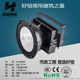 HAH好恒照明专业生产LED高杆灯 塔吊灯 厂房灯