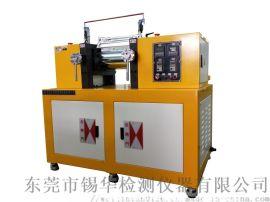 炼塑机,试验型炼塑机,小型炼塑机