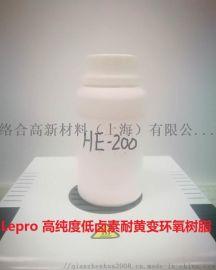 LOHO高纯低卤耐黄变环氧树脂HE系列 LED封装