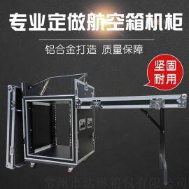 航空箱机柜调音台功放音响机柜带架子航空箱舞台设备柜